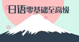 日語零基礎至高級