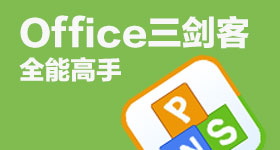 Office三劍客全能高手